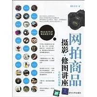 网拍商品摄影、修图讲座