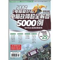 2009《电脑爱好者》普及版增刊2:电脑故障超全解答5000例