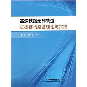 高速铁路无砟轨道桩板结构路基理论与实践