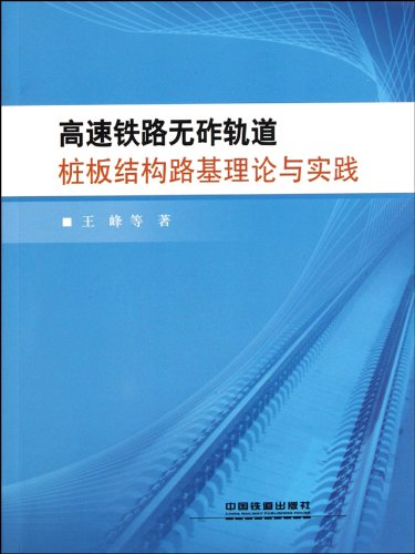 高速铁路无砟轨道桩板结构路基理论与实践图