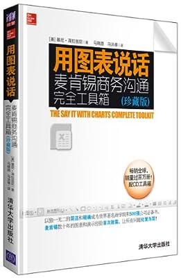 用图表说话:麦肯锡商务沟通完全工具箱.pdf