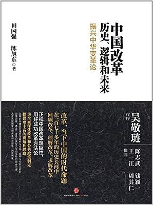 中国改革:历史、逻辑和未来.pdf