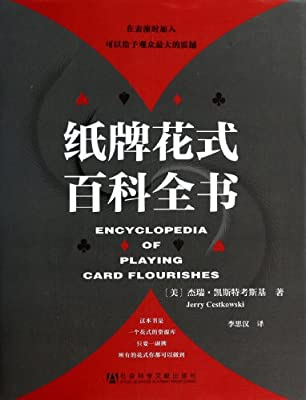 纸牌花式百科全书.pdf