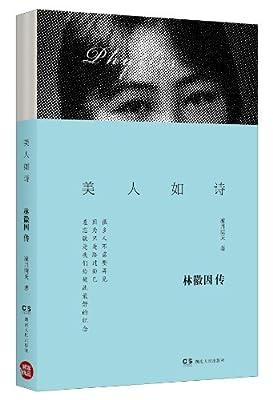 美人如诗:林徽因传.pdf