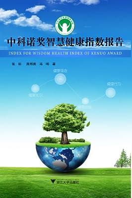 中科诺奖智慧健康指数报告.pdf