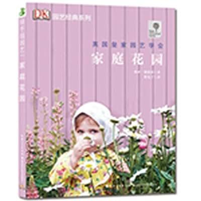 绿手指园艺丛书:家庭花园.pdf