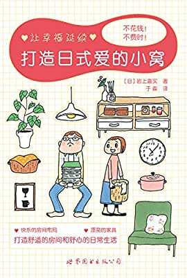 打造日式爱的小窝.pdf