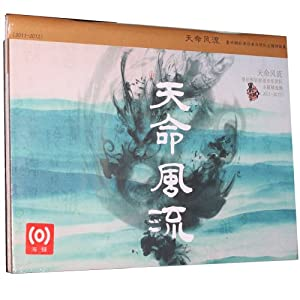 墨明棋妙六周年专辑:天命风流图片