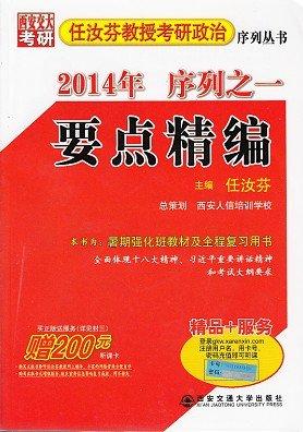 2本套装)2014年考研政治历年真题名家详解、2014年序列之一要点精编.pdf