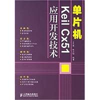 单片机Keil Cx51应用开发技术