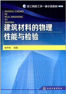 技工院校工学一体示范教材:建筑材料的物理性能与检验.pdf