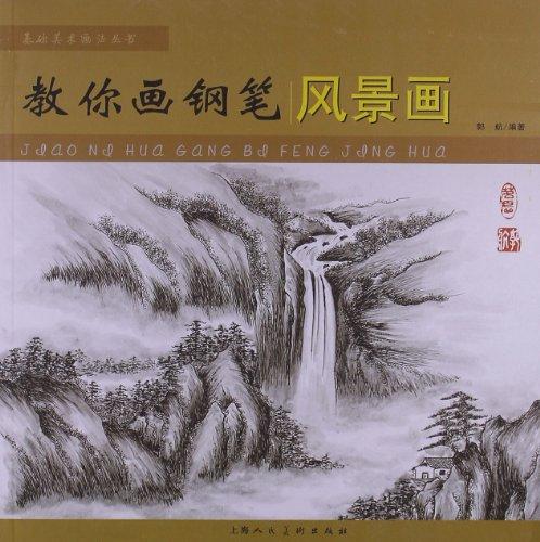 基础美术画法丛书:教你画钢笔风景画