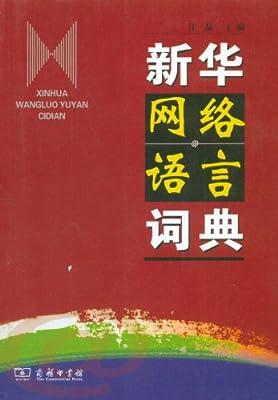 新华网络语言词典.pdf