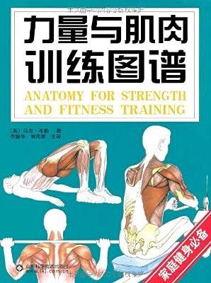 力量与肌肉训练图谱.pdf