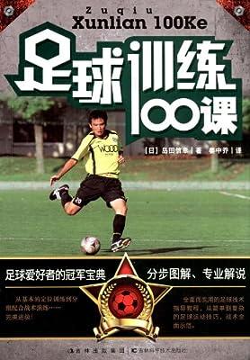 足球训练100课.pdf