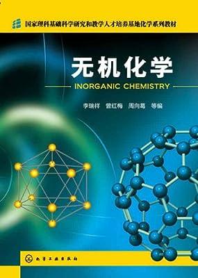 国家理科基础科学研究和教学人才培养基地化学系列教材:无机化学.pdf
