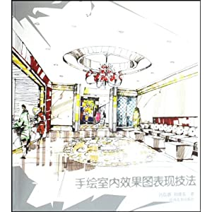 手绘室内效果图表现技法/冯信群, 刘晓东-简介 书评