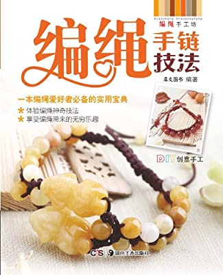 编绳手工坊:编绳手链技法.pdf