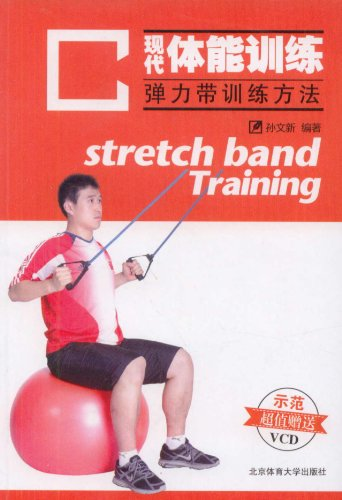 现代体能训练(弹力带训练方法)(附光盘)