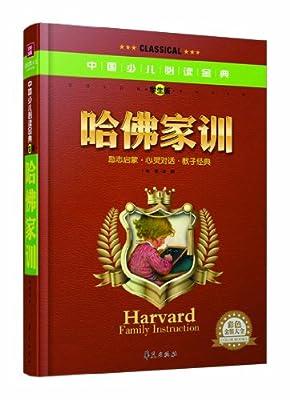 哈佛家训•彩色金装大全.pdf