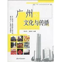 广州文化与传播