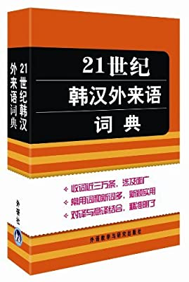 21世纪韩汉外来语词典.pdf