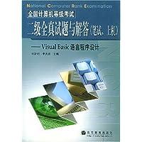 全国计算机等级考试二级全真试题与解答:笔试上机Visual Basic语言程序设计