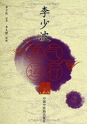 李少波真气运行法.pdf