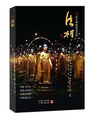 法相:进入佛教堂奥之钥.pdf