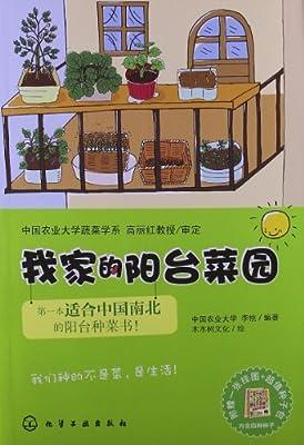我家的阳台菜园:第一本国人南北种菜书.pdf