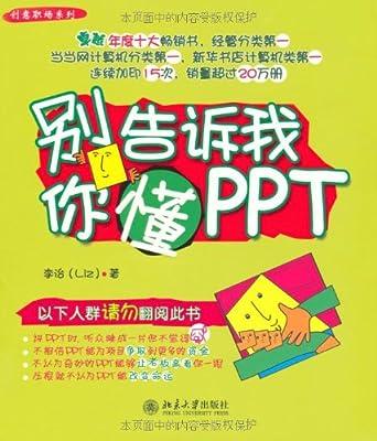 别告诉我你懂PPT.pdf
