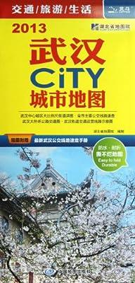 武汉CITY城市地图.pdf