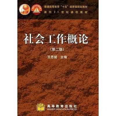 普通高等教育十五国家级规划教材:社会工作概论.pdf