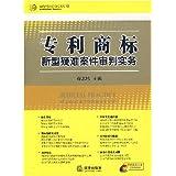 专利商标新型疑难案件审判实务(附光盘)/知识产权保护前沿系列