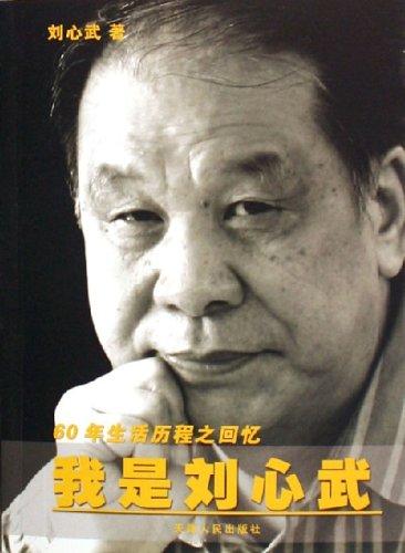我是刘心武 60年生活历程之回忆