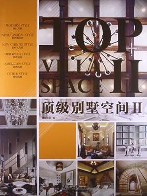 顶级别墅空间2.pdf