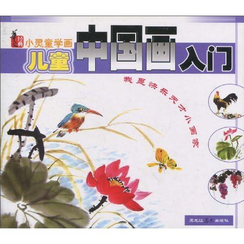 小灵童学画:儿童中国画入门图片
