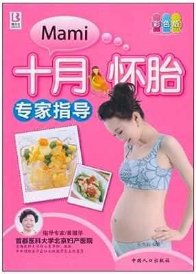 十月怀胎专家指导.pdf