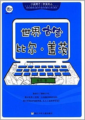 世界首富比尔·盖茨/小蓝狮子财富名人.pdf