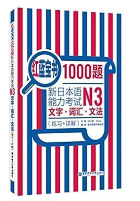 红蓝宝书1000题.新日本语能力考试N3文字.词汇.文法.pdf