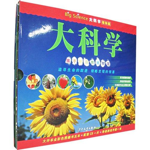 《大科学:植物篇》5册套装
