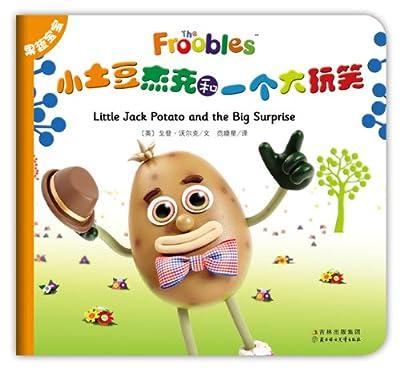果蔬宝宝:小土豆杰克和一个大玩笑.pdf