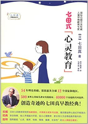 七田式心灵教育.pdf