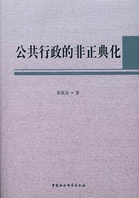 公共行政的非正典化.pdf