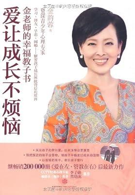 爱让成长不烦恼:金老师的幸福教子书.pdf