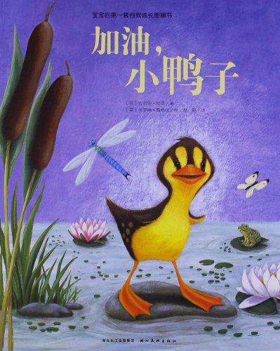 宝宝的第一套自我成长图画书:加油小鸭子