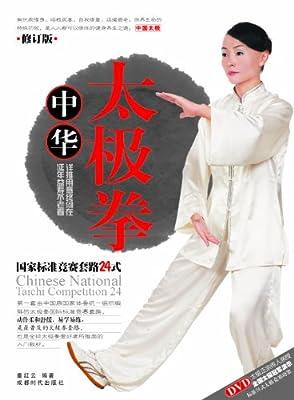 中华太极拳:国家标准竞赛套路24式.pdf