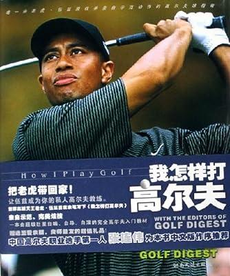我怎样打高尔夫.pdf