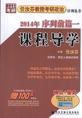 2014年序列前篇1:课程导学.pdf