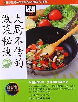 大厨不传的做菜秘诀.pdf
